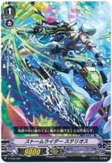 Storm Rider, Stelios V-TD03/006 TD