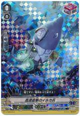 Dolphin Soldier of High Speed Raids V-TD03/013 RRR