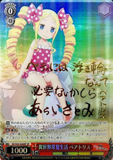 Beatrice, Eversummer Life in Another World RZ/S55-026SP SP