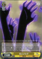 Invisible Hand RZ/S55-008 U