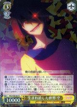 Sora, World Reborn NGL/S58-004 R