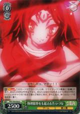 Izuna, Strength Exceeding Physical Limits NGL/S58-036 U