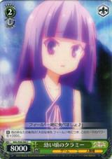 Young Kurami NGL/S58-044 C