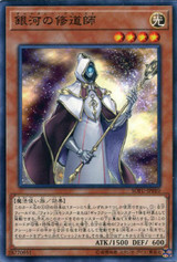 Galaxy Cleric SOFU-JP010 Common