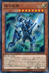Galaxy Braver SOFU-JP011 Common