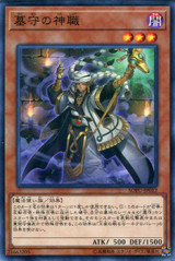 Gravekeeper's Priest SOFU-JP012 Common