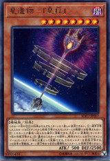 "World Legacy - World Scepter"""" SOFU-JP017 Rare"
