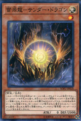 Origin Thunder Dragon SOFU-JP018 Common