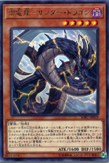 Bolt Thunder Dragon SOFU-JP019 Rare