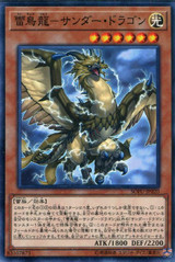 Avian Thunder Dragon SOFU-JP020 Common