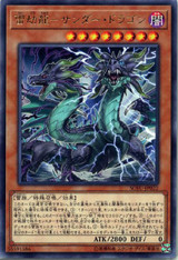 Aeon Thunder Dragon SOFU-JP022 Rare