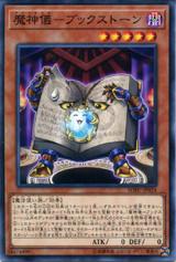Impcantation Bookstone SOFU-JP024 Common
