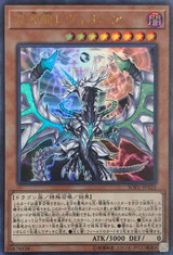 Levionia the Primordial Chaos Dragon SOFU-JP025 Ultra Rare
