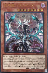 Levionia the Primordial Chaos Dragon SOFU-JP025 Ultimate Rare
