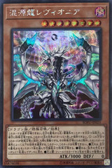 Levionia the Primordial Chaos Dragon SOFU-JP025 Secret Rare