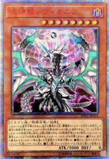 Levionia the Primordial Chaos Dragon SOFU-JP025 20th Secret Rare