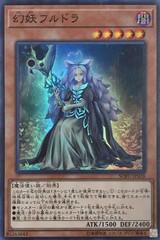 Mystic Huldra SOFU-JP026 Super Rare