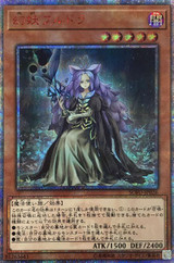 Mystic Huldra SOFU-JP026 20th Secret Rare