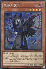 Condemned Witch SOFU-JP028 Secret Rare