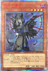 Condemned Witch SOFU-JP028 20th Secret Rare