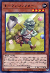 Token Collector SOFU-JP031 Normal Rare