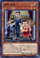 Two-Man Salesman SOFU-JP032 Normal Rare