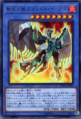 Salamangreat Emerald Eagle SOFU-JP033 Rare
