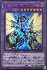 Cyberse Clock Dragon SOFU-JP034 Ultra Rare