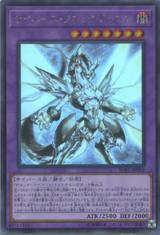 Cyberse Clock Dragon SOFU-JP034 Holographic Rare