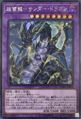 Superbolt Thunder Dragon SOFU-JP036 Secret Rare
