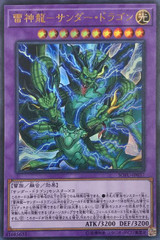 Thunder Dragon Lord SOFU-JP037 Ultra Rare