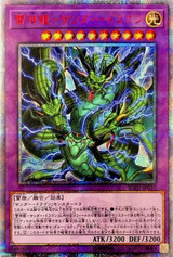 Thunder Dragon Lord SOFU-JP037 20th Secret Rare