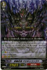 Shura Stealth Dragon, Kujikiricongo SP BT13/S02