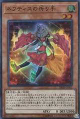 Prayer of Nephthys DBHS-JP002 Super Rare