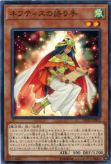 Speaker of Nephthys DBHS-JP003 Common
