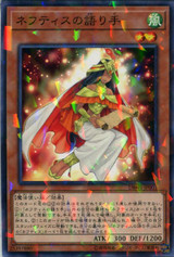 Speaker of Nephthys DBHS-JP003 Normal Parallel Rare