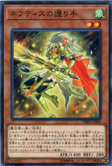 Protector of Nephthys DBHS-JP004 Common