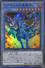 Sacred Blue Phoenix of Nephthys DBHS-JP006 Super Rare