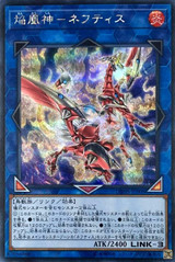Nephthys the Blazing Sacred Phoenix DBHS-JP008 Secret Rare