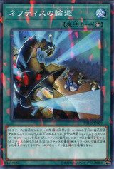 Rebirth of Nephthys DBHS-JP009 Normal Parallel Rare