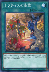 Hope of Nephthys DBHS-JP010 Common