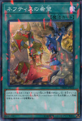 Hope of Nephthys DBHS-JP010 Normal Parallel Rare