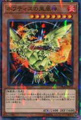 Sacred Phoenix of Nephthys DBHS-JP012 Normal Parallel Rare