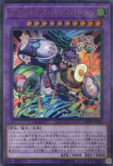 Prankids House Battle Butler DBHS-JP019 Ultra Rare