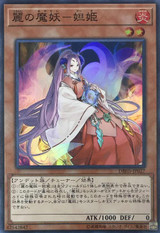 Beautiful Mayakashi - Dakki DBHS-JP027 Super Rare