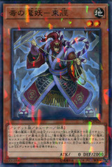 Poison Mayakashi - Tsukahagi DBHS-JP028 Normal Parallel Rare