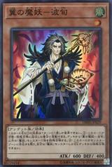 Winged Mayakashi - Hajun DBHS-JP029 Super Rare