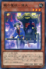 Rickshaw Mayakashi - Shafu DBHS-JP030 Common