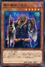 Corpse Mayakashi - Yasha DBHS-JP031 Common