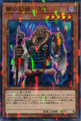 Corpse Mayakashi - Yasha DBHS-JP031 Normal Parallel Rare